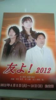 友よ!2012